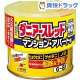 ダニアースレッド ノンスモーク霧タイプ マンション・アパート用 6〜8畳用(66.7mL)