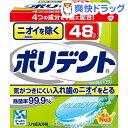入れ歯洗浄剤 ニオイを除く ポリデント(2.8g*48錠入)...