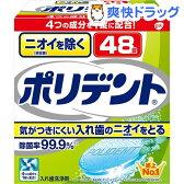 ニオイを防ぐ ポリデント(2.8g*48錠入)【ポリデント】[入れ歯洗浄剤]