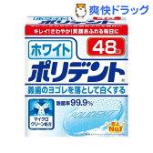 ホワイトポリデント(48錠)【ポリデント】[入れ歯洗浄剤]