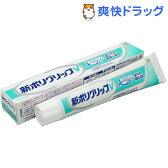 新ポリグリップV(75g)【ポリグリップ】[デンタルケア 入れ歯安定剤]