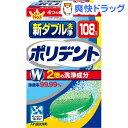 新ダブル洗浄ポリデント 入れ歯洗浄剤(108錠入)【ポリデント】