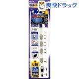 エルパ スイッチ付タップ 4個口 2m USB3.4A WBS-LS42USBW(1本入)