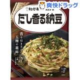 あえるパスタソース だし香る納豆(30.3g)