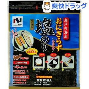 ニコニコのり 瀬戸内海産おにぎらず塩のり(全型10枚入)