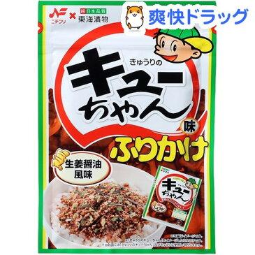 【訳あり】きゅうりのキューちゃん味ふりかけ(25g)