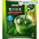 【訳あり】贅沢抹茶 ポーション(5コ入)