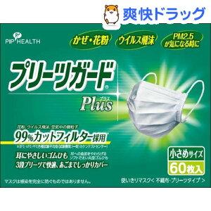 ピップヘルス プリーツガードプラス 小さめサイズ(60枚入)