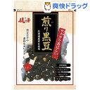 煎り黒豆★税込1980円以上で送料無料★煎り黒豆(60g)