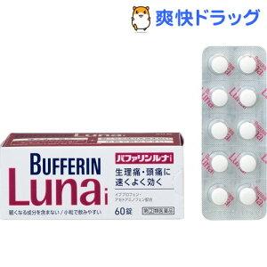 【第(2)類医薬品】バファリン ルナi(60錠)【hl_mdc1216_bufferin】【バ…