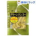 【訳あり】グリーンマンゴー(90g)[お菓子 おやつ]