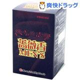 薔薇香MEN'S(30粒入)