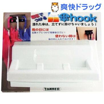 田邊金属工業所 傘フック ホワイト 8097762(1セット)