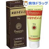 オロナインH軟膏 チューブ(50g)