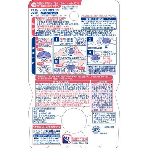 液体ブルーレットおくだけ 除菌EXつけ替用 パワースプラッシュ(70mL)【ブルーレット】
