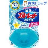 液体ブルーレットおくだけ 清潔なブルーミーアクアの香り つけ替(70mL)