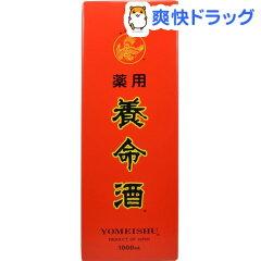 【第2類医薬品】薬用養命酒(1000mL)【送料無料】