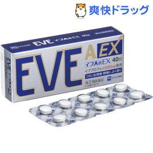 【第(2)類医薬品】イブA錠EX(40錠)【hl_mdc1216_eve】【イブ(EVE)】