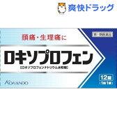 【第1類医薬品】ロキソプロフェン錠「クニヒロ」(セルフメディケーション税制対象)(12錠)