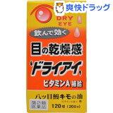 八ツ目鰻キモの油(120球)