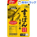 小林製薬の栄養補助食品 すっぽん高麗人参(60粒)【小林製薬の栄養補助食品】 その1