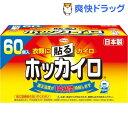 ホッカイロ 貼る レギュラー(60コ入)【ホッカイロ】の商品画像