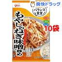 【訳あり】バランス食堂 もやしのねぎ味噌炒めの素(3人前*10袋セット)【zaiko20_2】