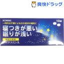 【第(2)類医薬品】ハイヤスミンA(10錠)【ハイヤスミン】...