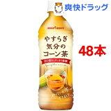 やすらぎ気分のコーン茶(500mL*48本)