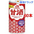 森永 甘酒(190g*60本入)【送料無料】