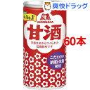 森永 甘酒(190g*60本入)【森永 甘酒】...