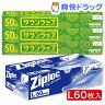 サランラップ&ジップロック ファミリーパック(30cm+L)(1セット)【サランラップ】【送料無料】
