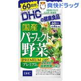 DHC 国産パーフェクト野菜プレミアム 60日分(240粒)
