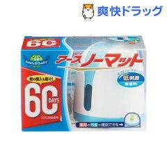 アースノーマット 60日セット ホワイトブルー(1セット)【ノーマット】[虫よけ 虫除け 殺虫剤]