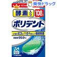 酵素入り ポリデント(108錠入)【ポリデント】[入れ歯洗浄剤]
