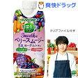 カゴメ 野菜生活100 スムージー ベリースムージー豆乳ヨーグルトミックス(330mL*12本入)【野菜生活】