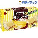 【訳あり】バナナのオムレット(5コ入)
