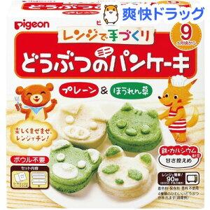 ピジョン レンジで手づくり どうぶつのミニパンケーキ プレーン&ほうれん草(21g*2コ入)【…