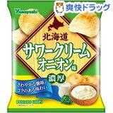 ポテトチップス 北海道サワークリームオニオン味(50g)