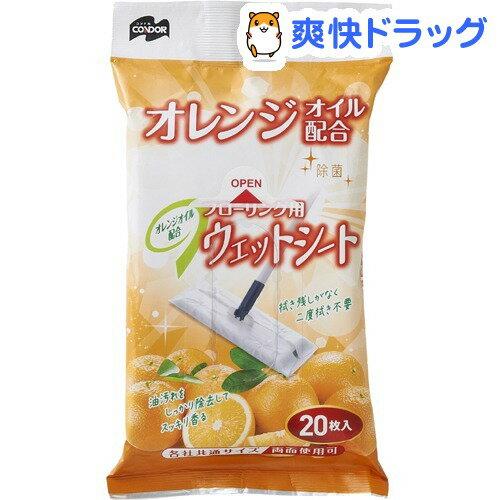 コンドル フローリング用ウェットシート オレンジ(20枚入)【コンドル】