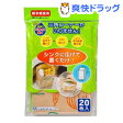 ごみっこポイ 紙製水切りゴミ袋(20枚入)【ごみっこポイ】[キッチン用品]