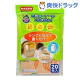 ごみっこポイ 紙製水切りゴミ袋(20枚入)