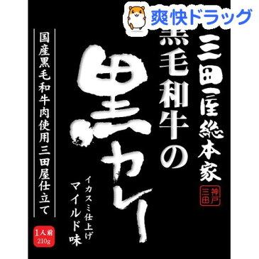 三田屋総本家 黒毛和牛の黒カレー(210g)【三田屋総本家】