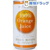 神戸居留地 オレンジ100%(185g*30本入)