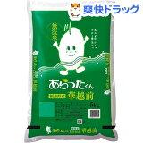 平成28年度産 無洗米あらったくん 福井県華越前(5kg)
