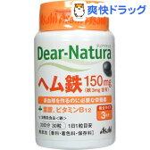 ディアナチュラ ヘム鉄 with サポートビタミン2種(30粒入)【Dear-Natura(ディアナチュラ)】[サプリ サプリメント ヘム鉄]