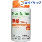 ディアナチュラ 亜鉛(60粒)【Dear-Natura(ディアナチュラ)】[亜鉛 サプリ サプリメント]