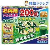 大麦若葉の青汁粉末100%(200g)