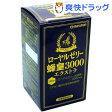 ローヤルゼリー 蜂皇3000 エクストラ(90粒入)[サプリ サプリメント ローヤルゼリー]【送料無料】