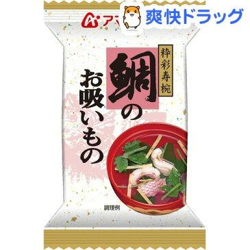 アマノフーズ 粋彩寿椀 鯛お吸い物(4g*1食入)【アマノフーズ】